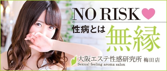 未経験・大阪エステ性感研究所 梅田店
