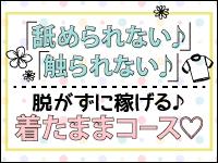【性感エステ最大手】80分10,000円のお給料と安定の集客力!