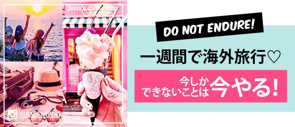 体験入店・大阪エステ性感研究所 梅田店
