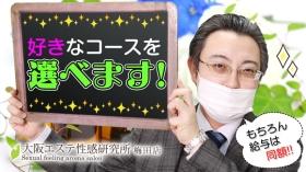 大阪エステ性感研究所 梅田店の求人動画