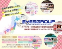 【EYES GROUP】創業17年目の実績のアイキャッチ画像