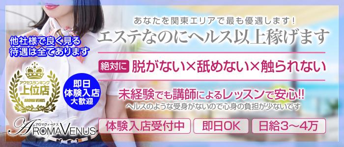 八王子・立川アロマヴィーナスの体験入店求人画像