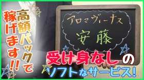 八王子・立川アロマヴィーナスのスタッフによるお仕事紹介動画