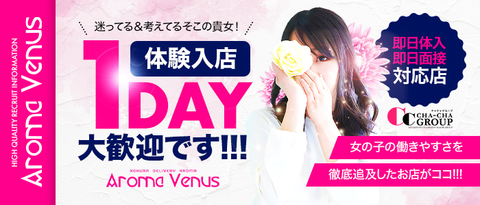 Aroma Venusの体験入店求人画像