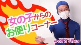 Aroma Venusの求人動画