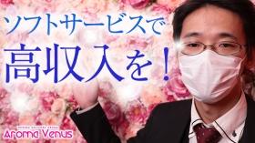 Aroma Venusのスタッフによるお仕事紹介動画