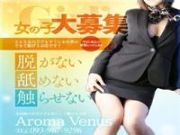 Aroma Venus