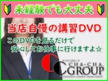未経験でもすぐにお仕事が出来る当店自慢の講習DVD!!