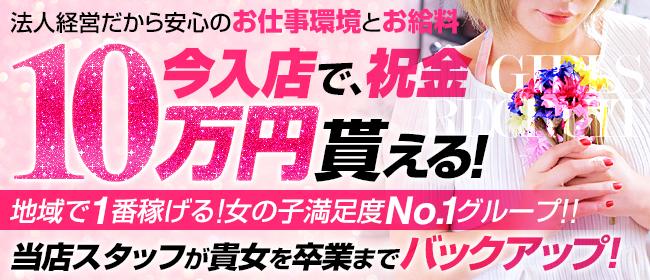 体験入店・CHA.CHA.GROUP