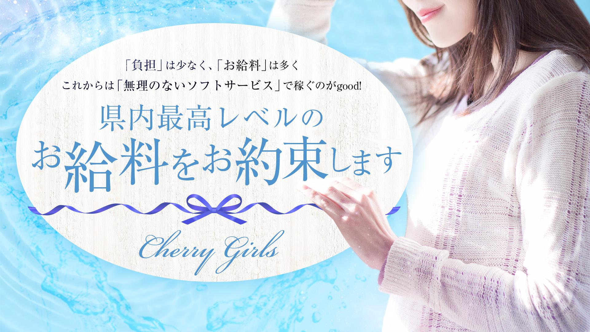 CherryGirlsの求人画像