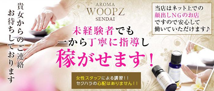 Aroma Woopz(アロマウープス)仙台の求人画像