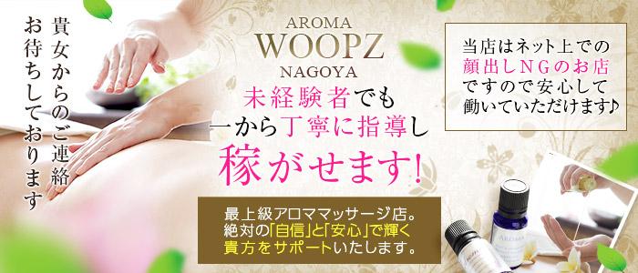 未経験・Aroma Woopz(アロマウープス)