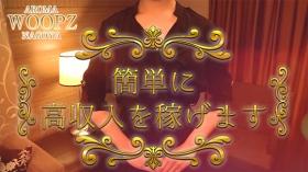 Aroma Woopz(アロマウープス)の求人動画