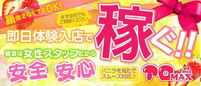 体験入店・アロマックス2012