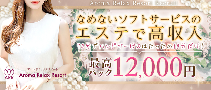 アロマリラックスリゾート太田店の求人情報