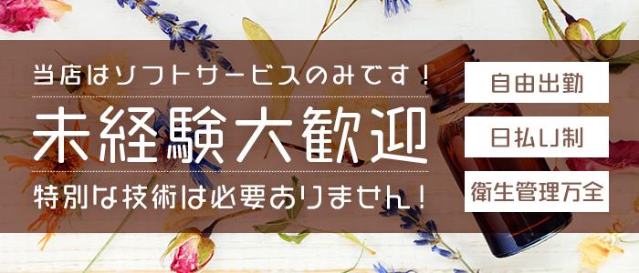 アロマリラックスリゾート松本店の求人画像