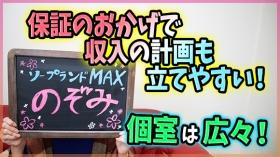 ソープランドMAXの求人動画