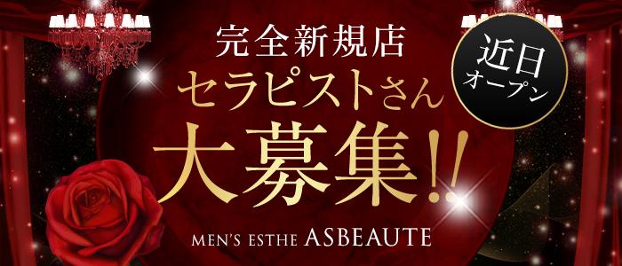 ASBEAUTE(アスポーテ)の求人画像