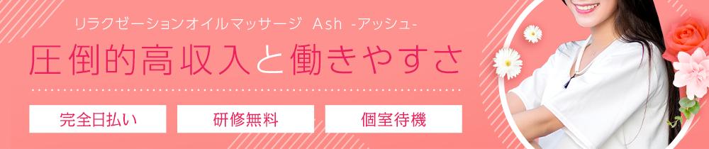 ASHの求人画像