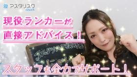 アスタリスク横浜店の求人動画