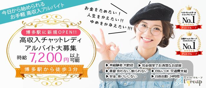 アットグループ 福岡博多駅前店の風俗求人画像