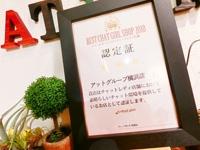 アットグループ 横浜店で働くメリット3