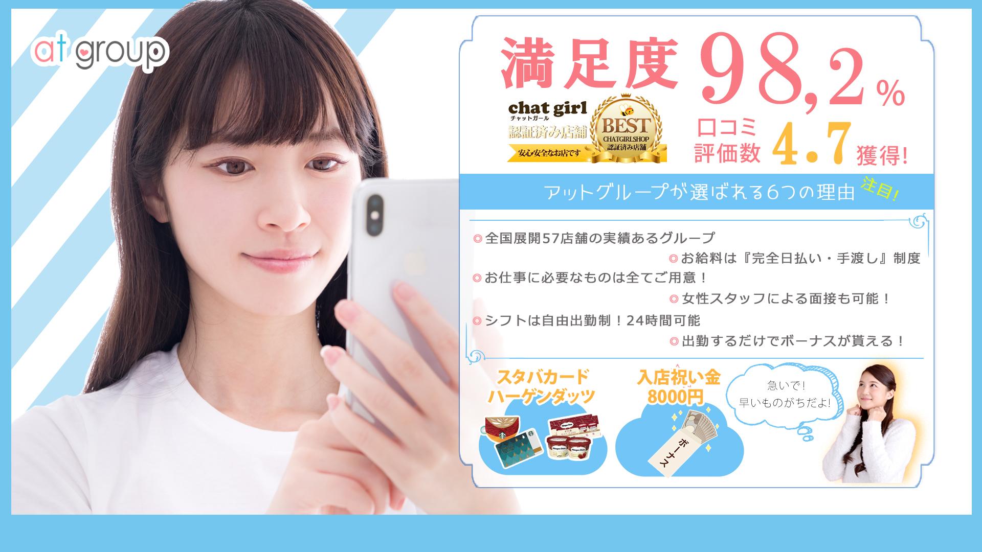 アットグループ 横浜店の求人画像