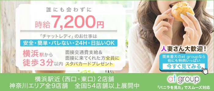 アットグループ 横浜店の人妻・熟女求人画像
