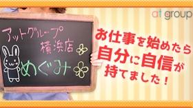 アットグループ 横浜店の求人動画