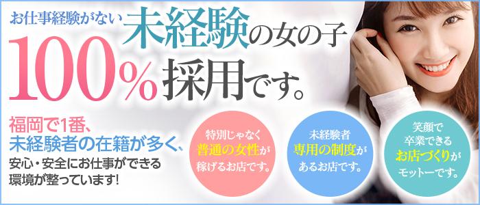 未経験・清楚系素人専門店atoi アトワ