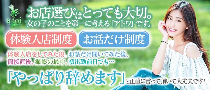 体験入店・清楚系素人専門店atoi アトワ