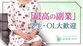 清楚系素人専門店atoi アトワの求人動画
