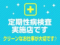 定期性病検査実施★