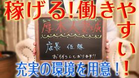 厚木人妻城のバニキシャ(スタッフ)動画