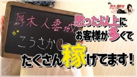 厚木人妻城に在籍する女の子のお仕事紹介動画