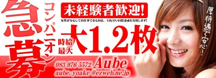 Aube(オーブ)