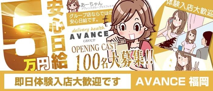 体験入店・AVANCE 福岡