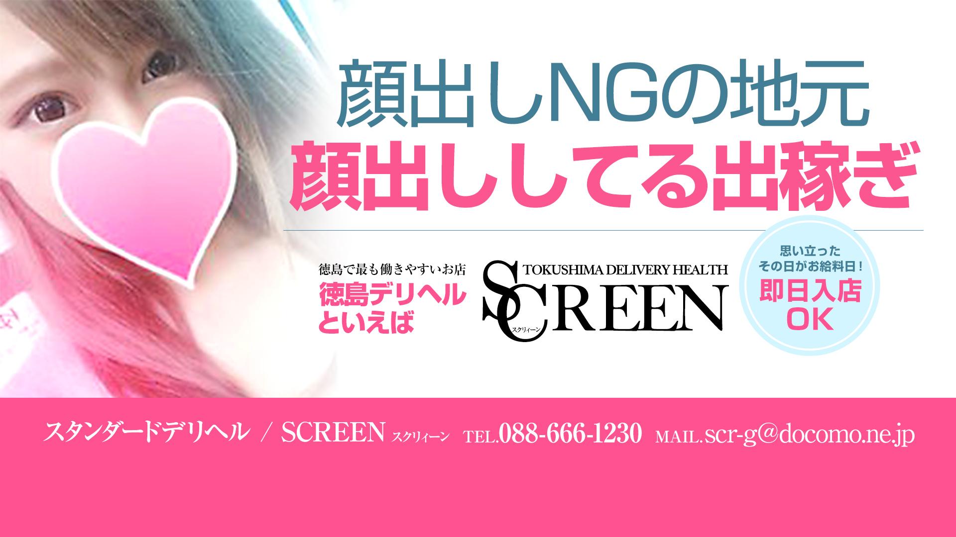 SCREEN(スクリーン)の求人画像