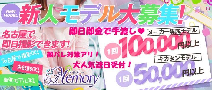 メモリー(Memory)