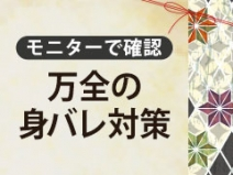 身バレ対策もバッチリ☆のアイキャッチ画像