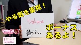 sakura(さくら)のバニキシャ(スタッフ)動画