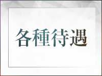 Aya-絢で働くメリット3