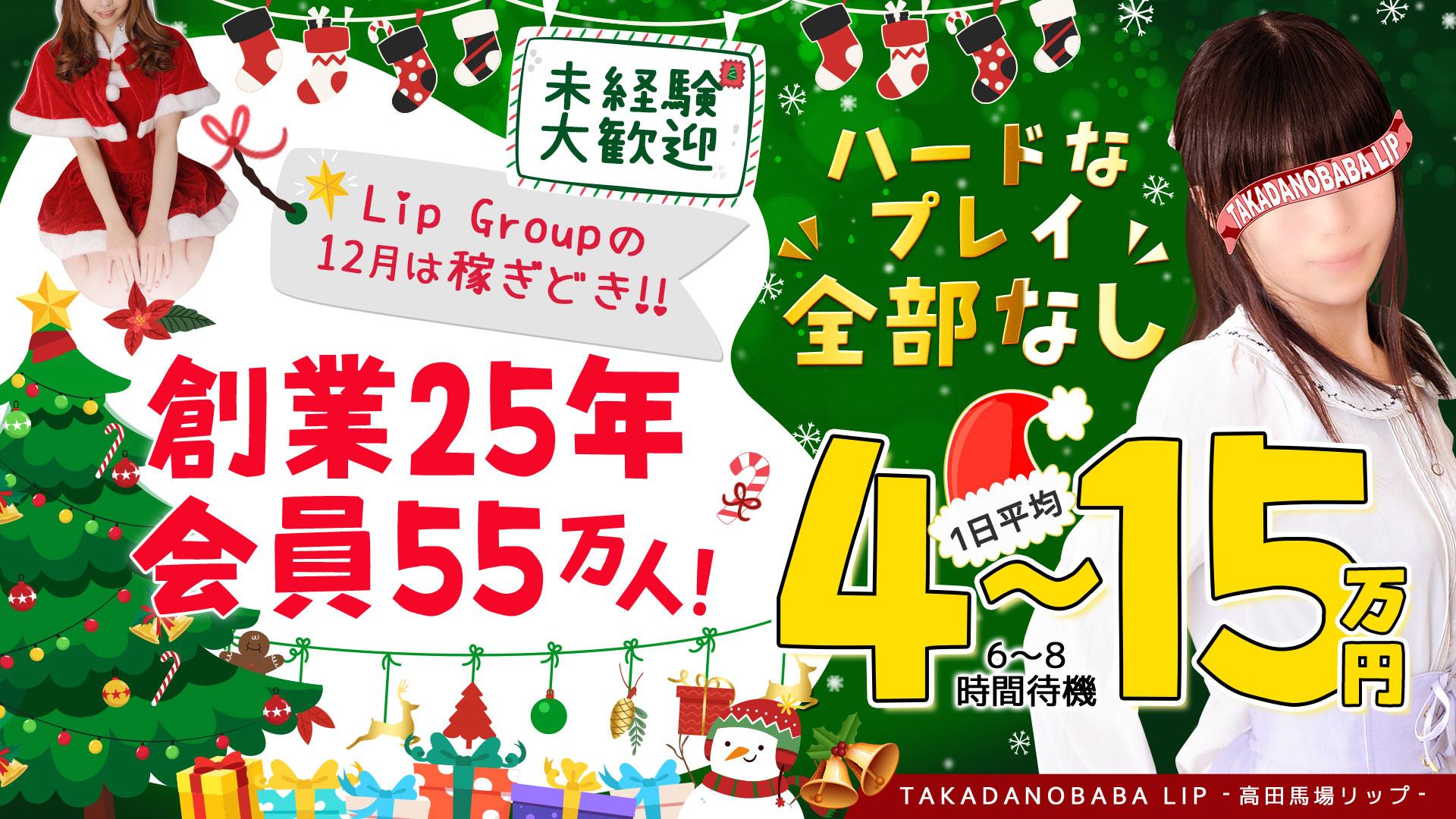 高田馬場Lip(リップグループ)