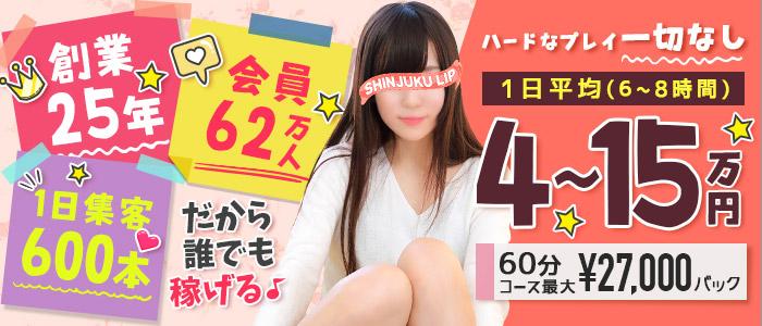 新宿Lip(リップグループ)の求人画像