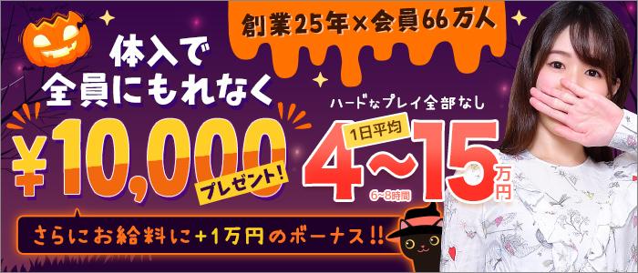 東京リップ 新宿店(旧:新宿Lip)の求人画像