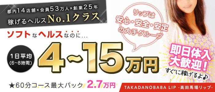 体験入店・高田馬場Lip