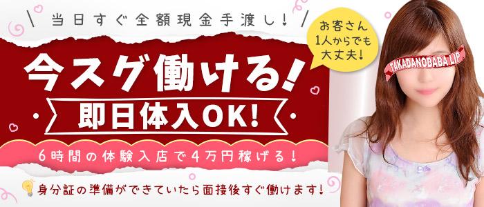 体験入店・高田馬場Lip(リップグループ)