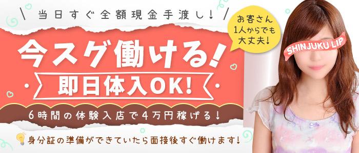 体験入店・新宿Lip(リップグループ)
