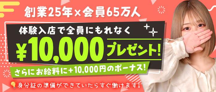 東京リップ 新宿店(旧:新宿Lip)の体験入店求人画像