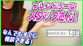 新宿Lip(リップグループ)の求人動画